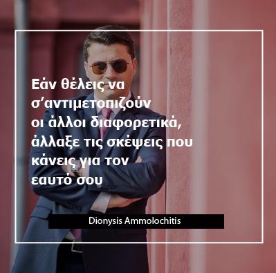Dammo_quote34