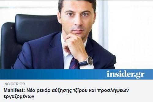 manifest insider.gr