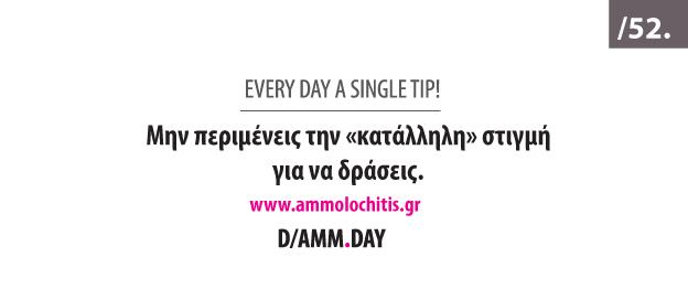 tip_052_gr