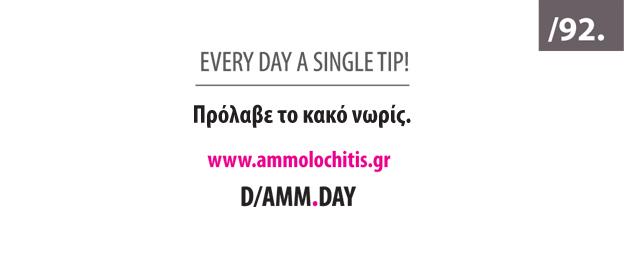tip_105_gr